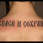 tattoo inscriptions in Russian