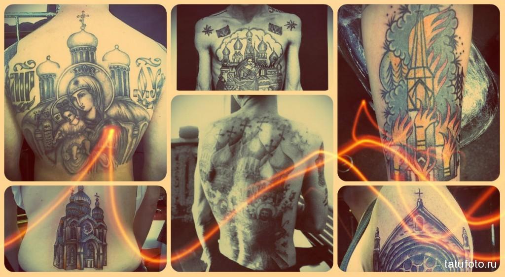 Значение татуировки церковь -фотография