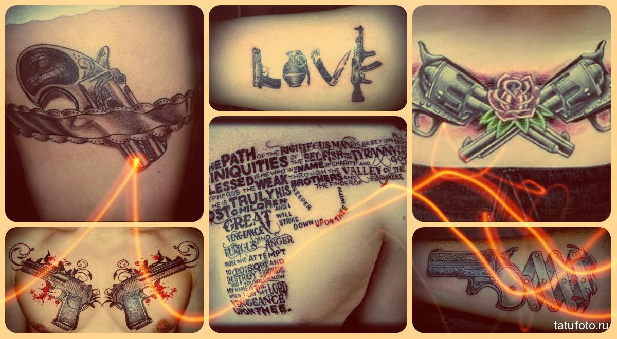Значение тату пистолет