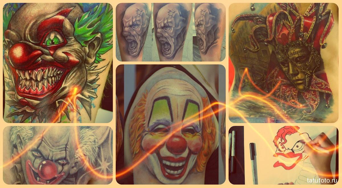 Значение татуировки клоун