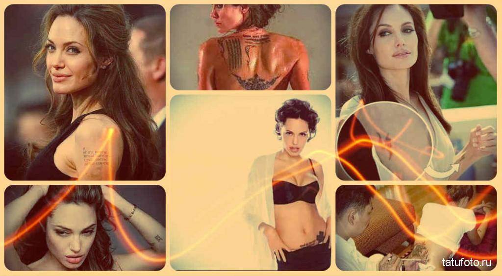 Значение татуировок Анджелины Джоли - примеры на фотографиях