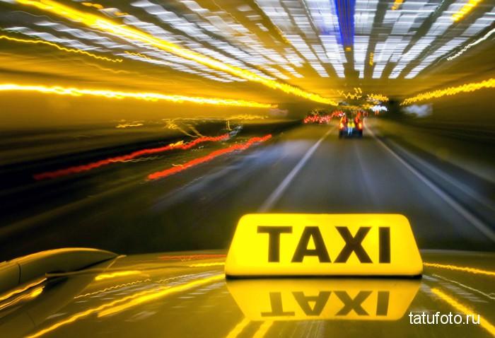Комфортное такси в Москве