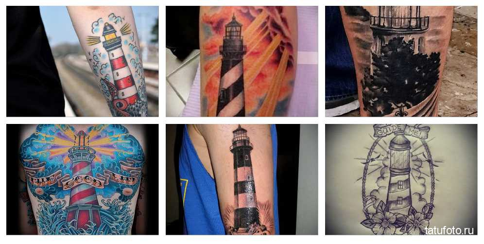 Значение тату маяк - готовый вариант на фото
