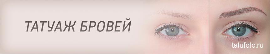 Татуаж от студии «Елены Нечаевой» - фото