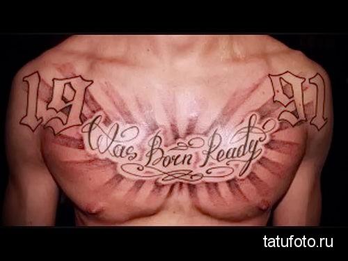 тату чикано на груди 1