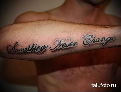 Татуировки на предплечье мужские фото надписи с