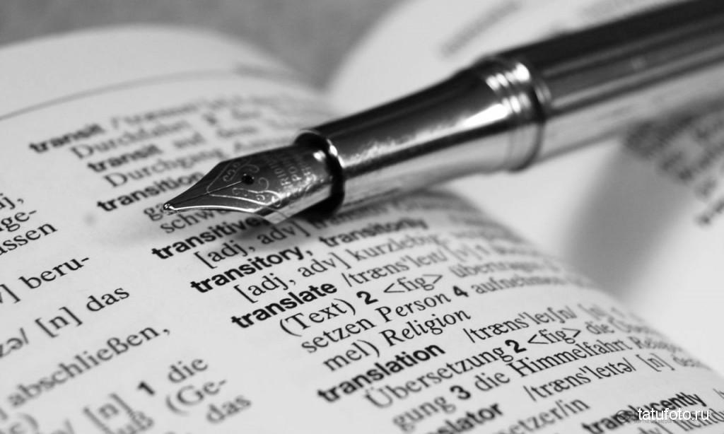 Бюро «Лингвотек» предлагает своим клиентам максимально качественный продукт перевода