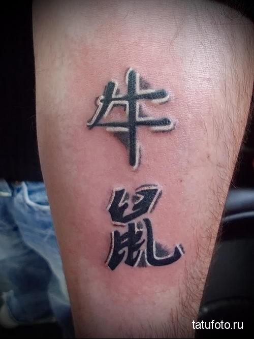 Тату с двумя иероглифами внизу ноги парня