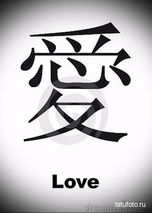 тату иероглиф любовь 2