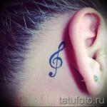 тату скрипичный ключ за ухом 1 фото