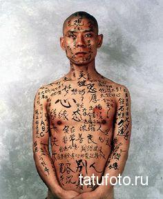 Развитие искусства тату - примеры на фото 2