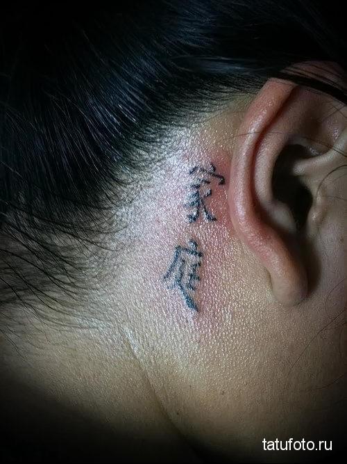 иероглиф семья тату 5