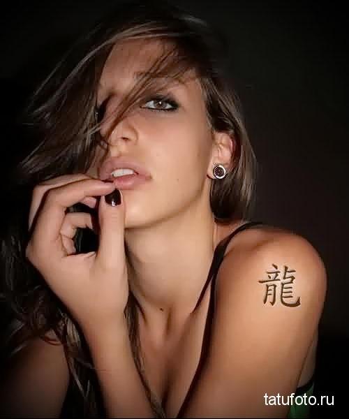 китайские иероглифы тату 4