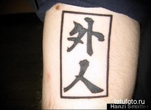 красивые иероглифы для тату 1