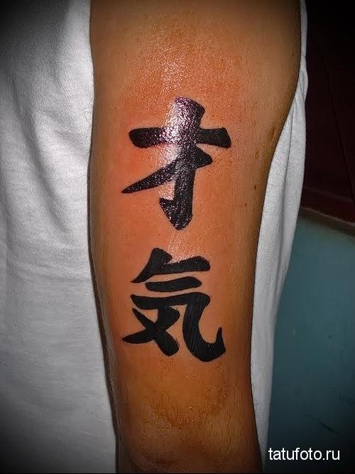 kanji tattoo on his arm 2