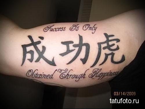 kanji tattoo on his arm 7