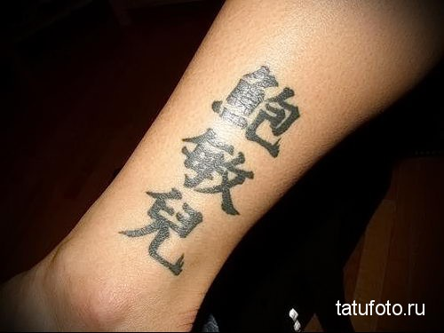 kanji tattoo on his arm 8