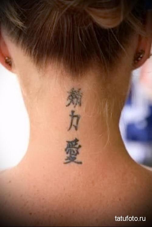 kanji tattoo on his neck 1