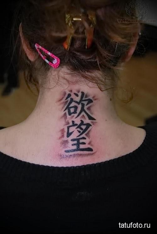 kanji tattoo on his neck 3