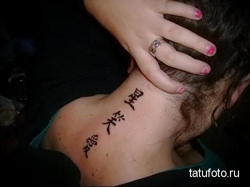 kanji tattoo on his neck 5