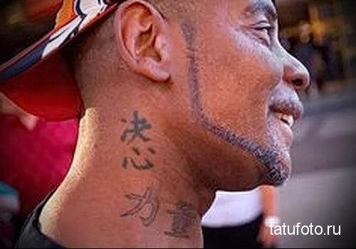 kanji tattoo on his neck 7