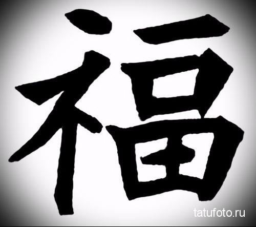 kanji tattoo wealth luck happiness 1