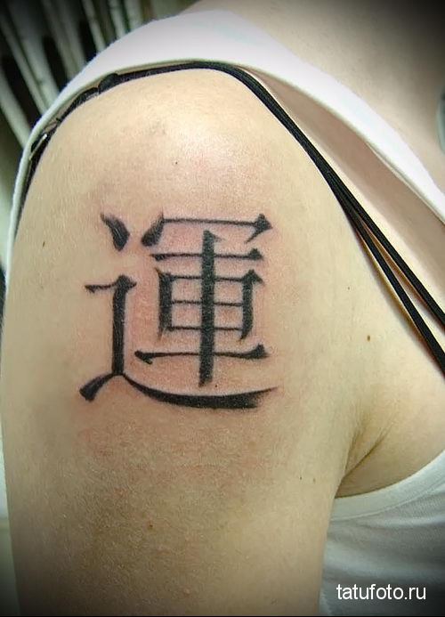 tattoo hieroglyph luck 1