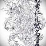 рыба и иероглифы - ТАТУ РУКАВА ЭСКИЗ