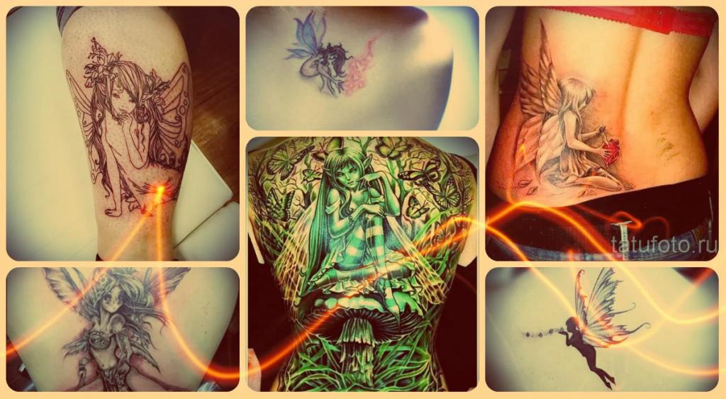 Что значат феи в татуировке - примеры на фото