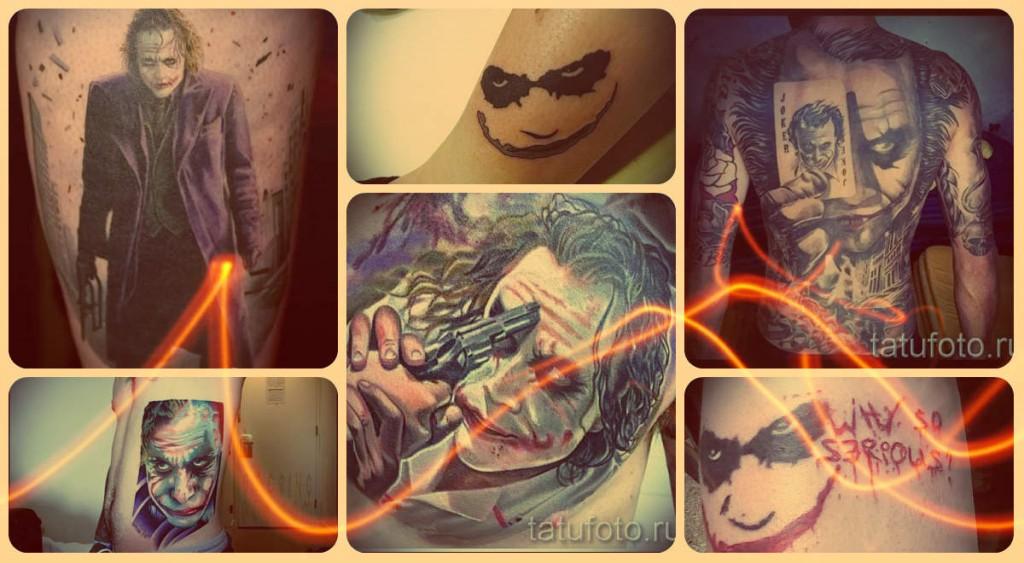 Что значит джокер в татуировке - примеры на фото