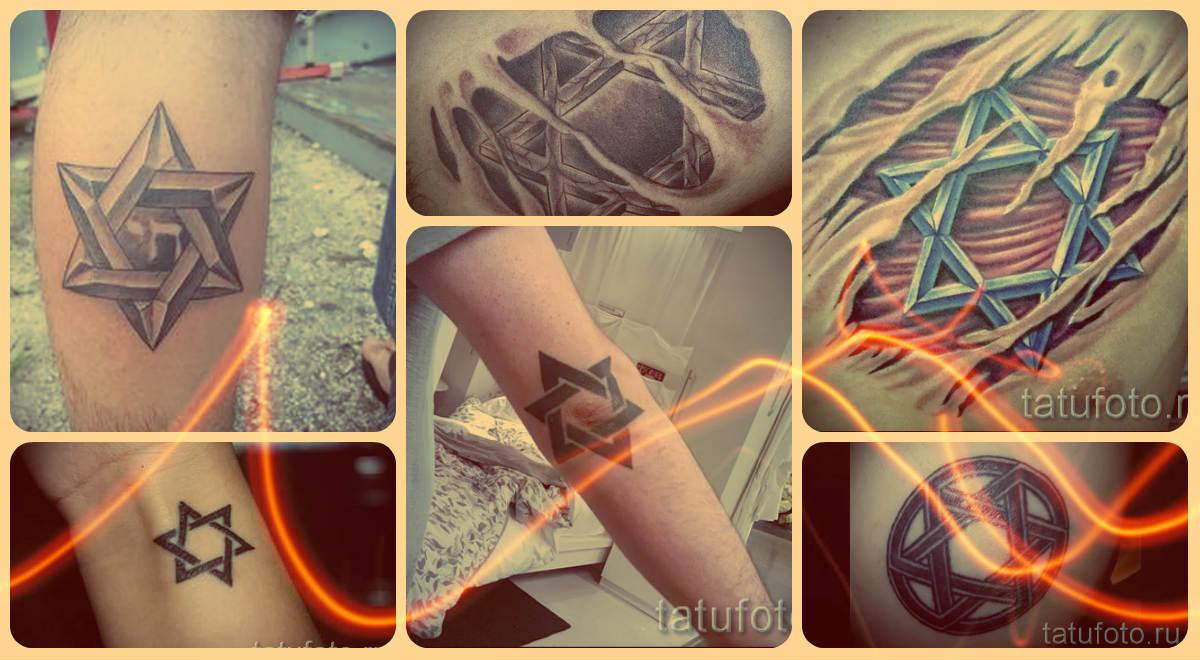 Что значит татуировка со Звездой Давида - фото