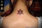 пример татуировки со зведой давида на фото 16