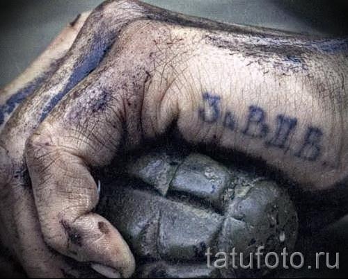 Армейская татуировка - надпись ЗА ВДВ