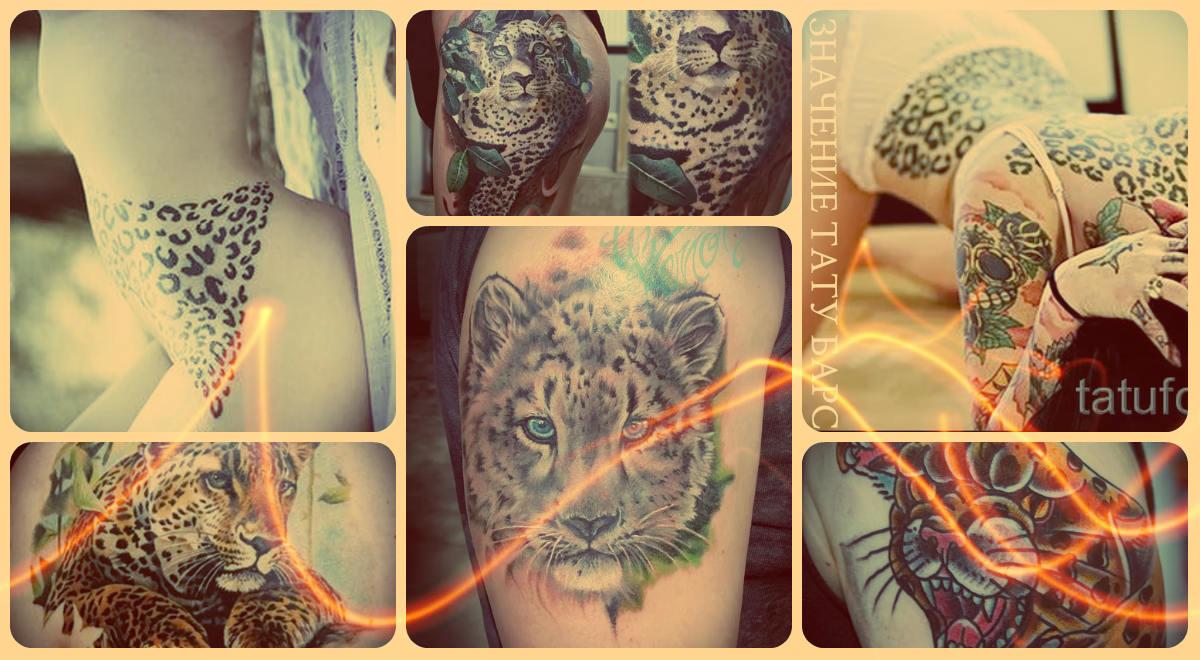 Значение тату барс - примеры на фото