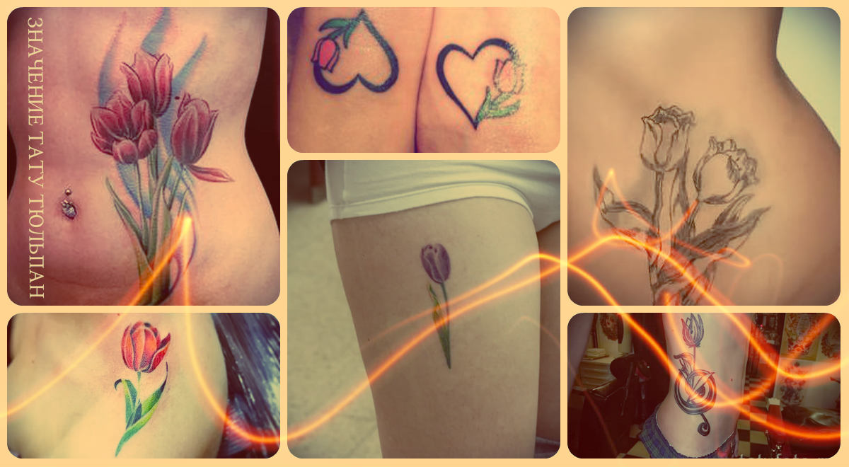 Что значит татуировка тюльпан - примеры фото