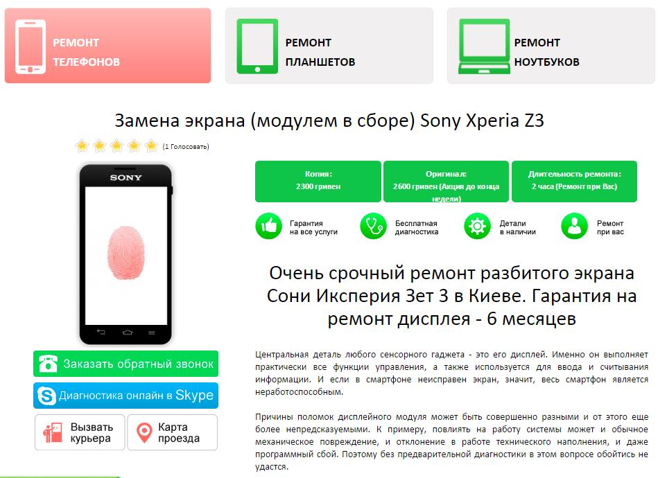 Срочная замена экрана от iya-yai.kiev.ua