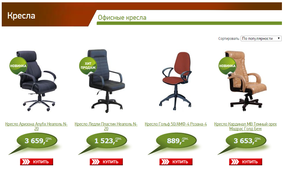 Хорошие офисные кресла по самой выгодной в Киеве цене