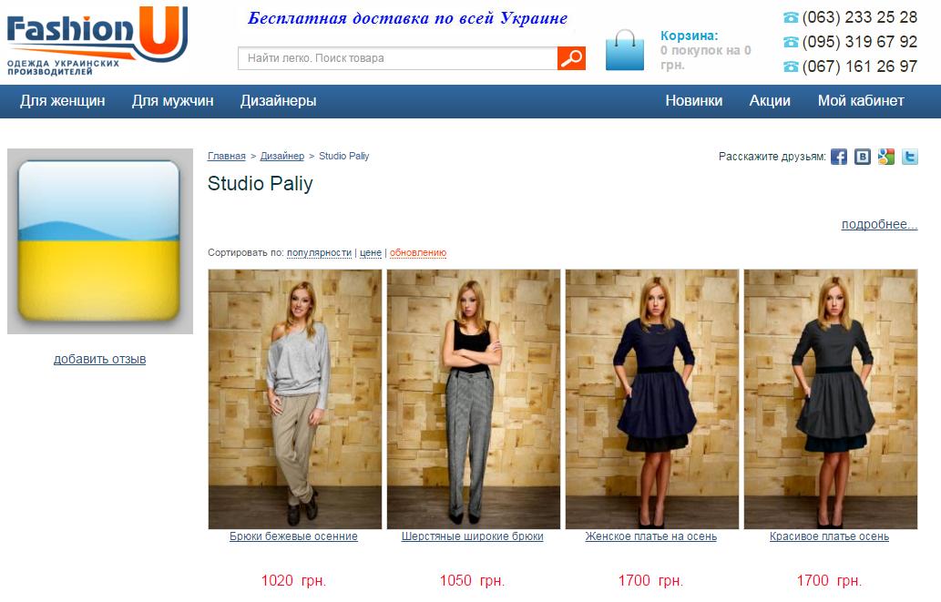 Studio Paliy – это воплощение мировых тенденций в украинской одежде