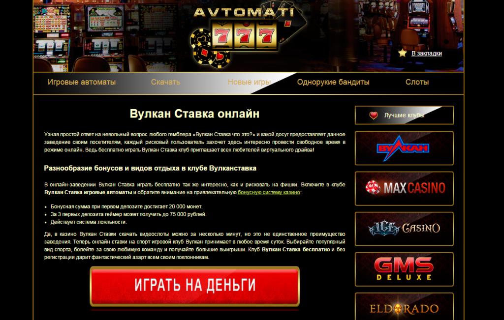 vulkan игровые автоматы ukraine