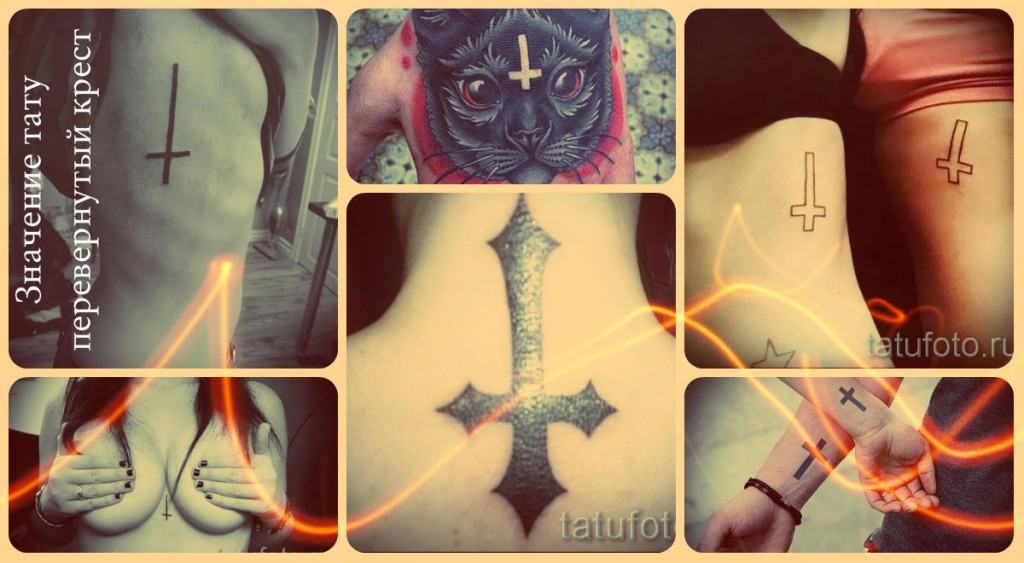 Значение тату перевернутый крест - варианты готовых татуировок на фото