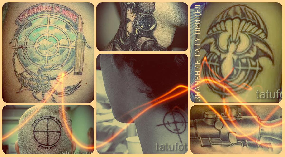 Значение тату прицел - готовые тату на фото - примеры