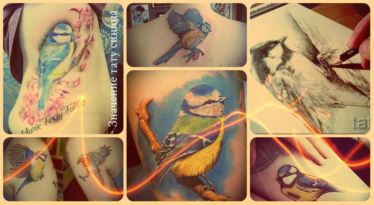 Значение тату синица - примеры готовых татуировок на фото