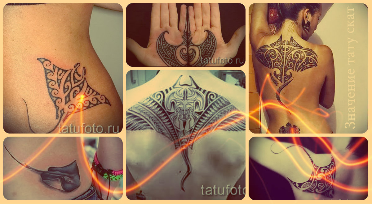 Значение тату скат - готовые примеры на фото