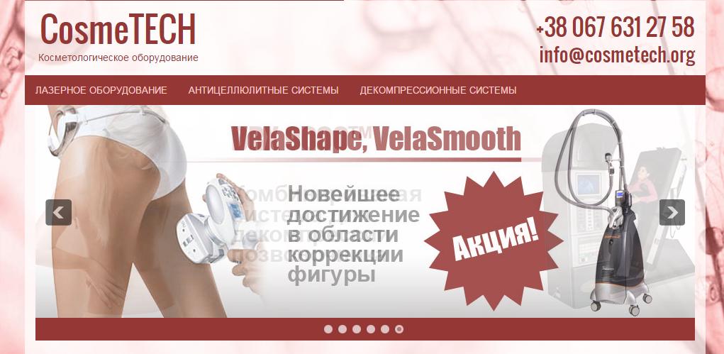Косметологическое оборудование по приемлемой цене от cosmetech - фото