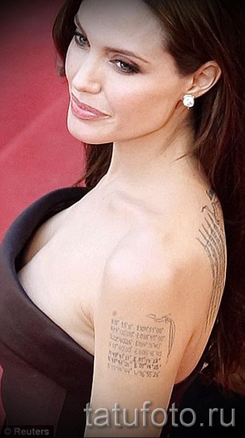 Тату Анджелины Джоли - пример на фото № 31