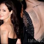 Тату Анджелины Джоли - пример на фото № 9