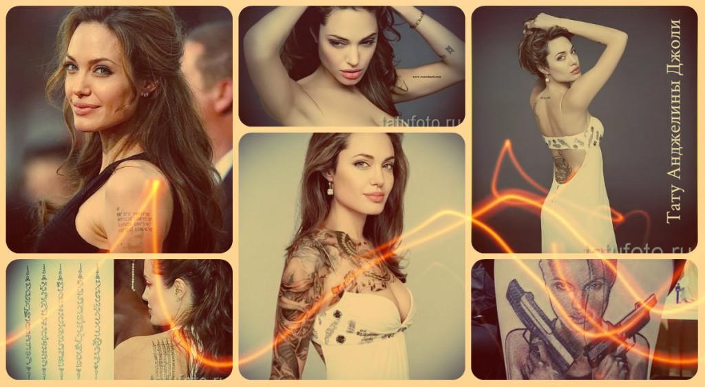 Тату Анджелины Джоли фото лучших ракурсов и значение с историей