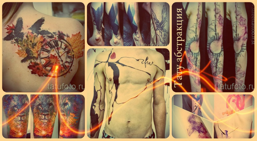 Тату абстракция фото - примеры самых лучших татуировок со всего мира