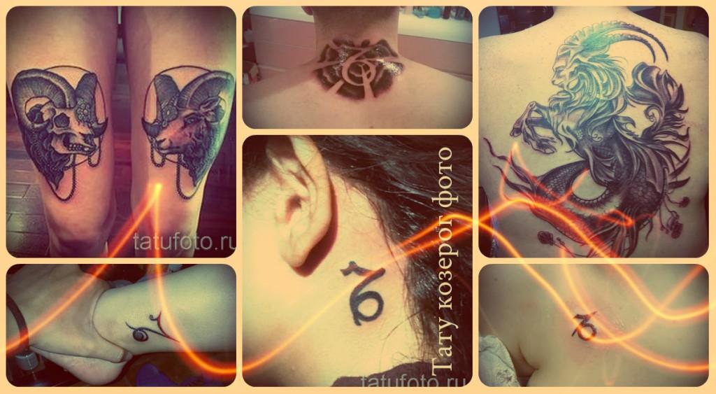 Тату козерог фото - примеры готовых татуировок со всего мира