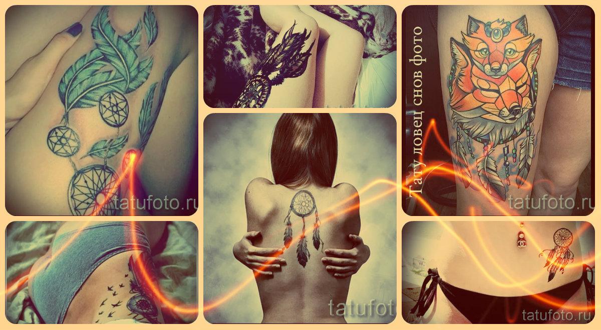 Тату ловец снов фото - лучшие варианты чтоб сделать татуировку